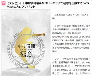 懸賞 中村俊輔選手がフリーキックの極意を伝授するDVDを3名の方にプレゼント 株式会社スクワッド