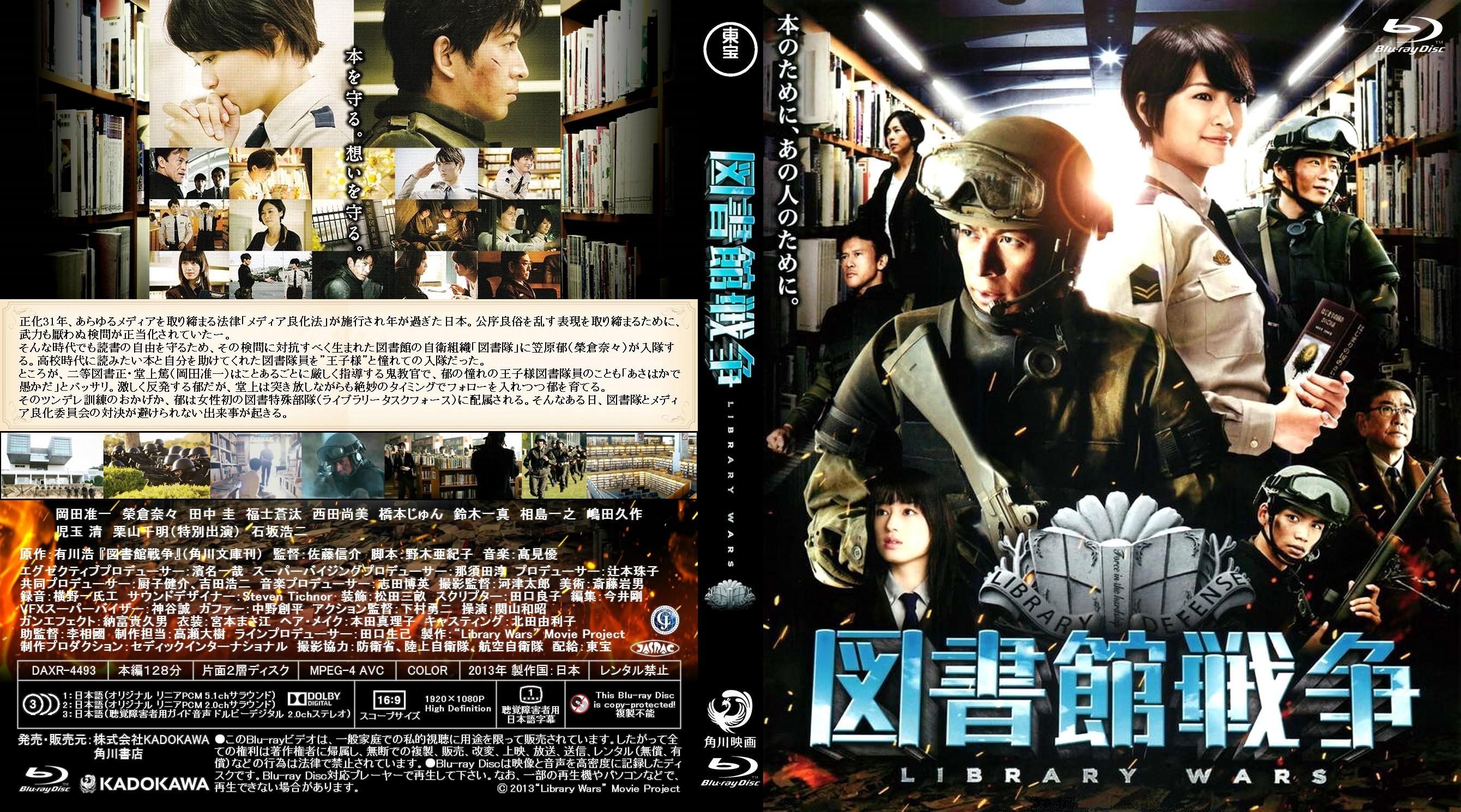 Library_Wars_BD_rr.jpg