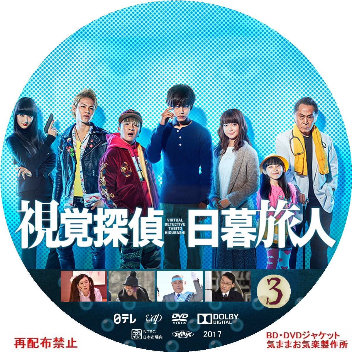 VD_TABITO_HIGURASHI_DVD03.jpg