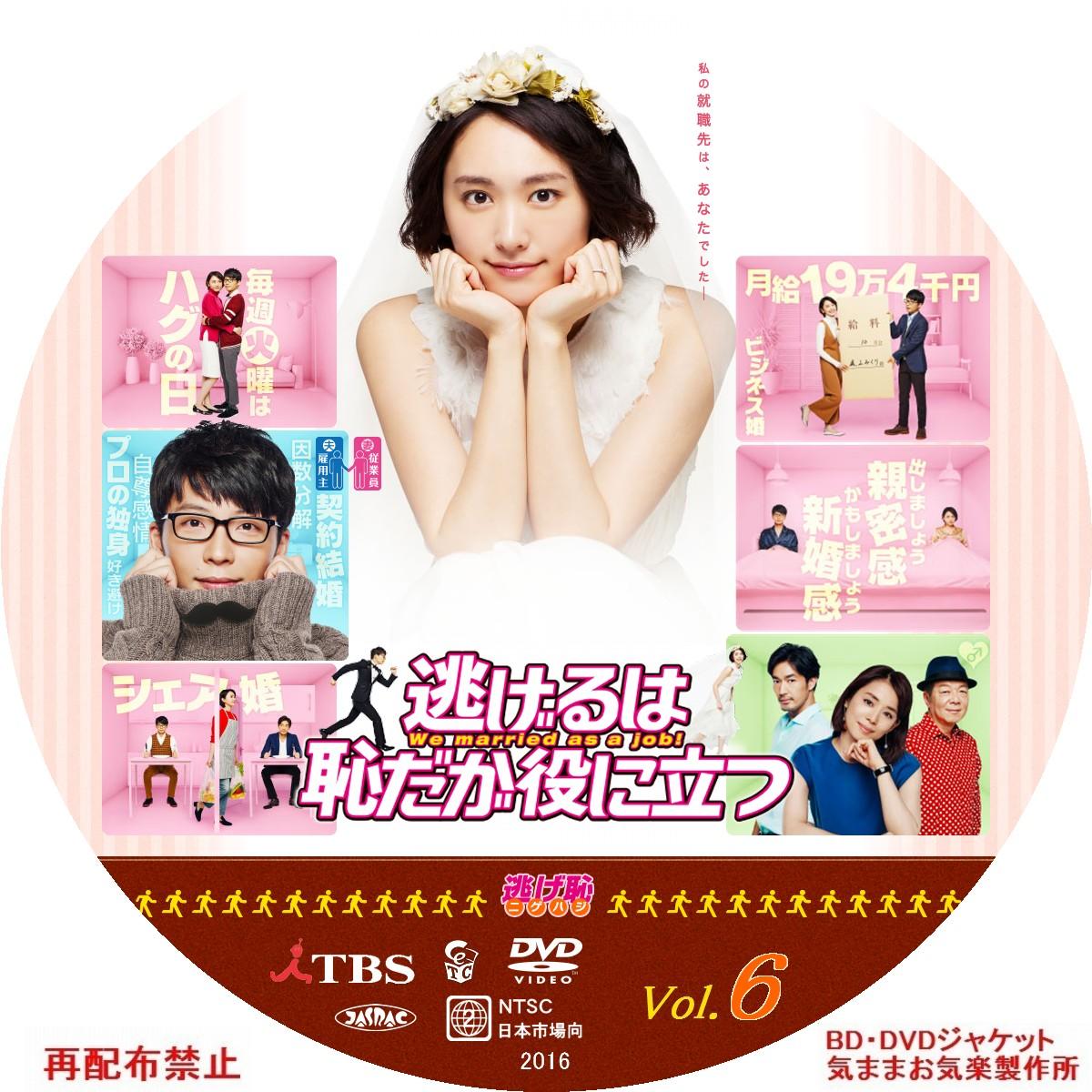 nigehaji_DVD06.jpg