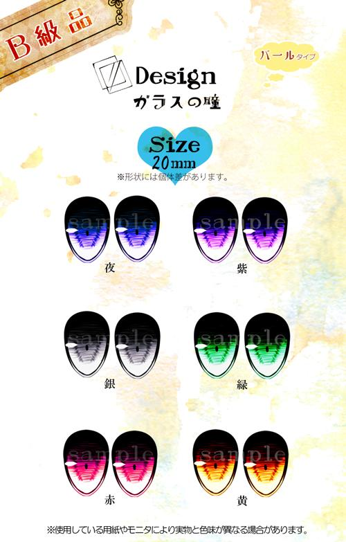 修正版B級ガラスの瞳20mm_1