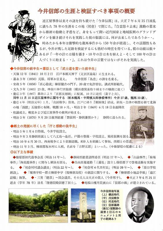 初倉歴史演談チラシ2