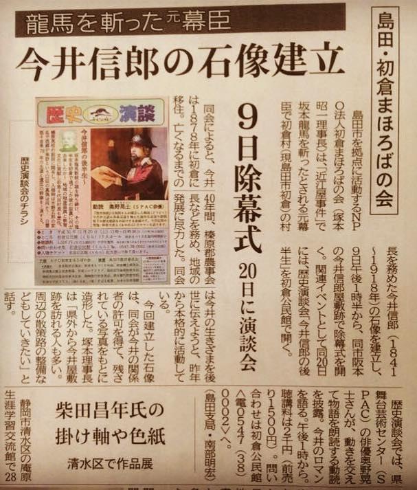 今井信郎記事10/1静岡新聞
