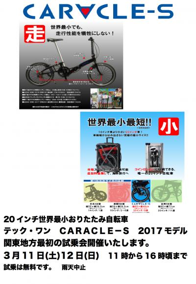 CAR試乗会2017_convert_20170304222101