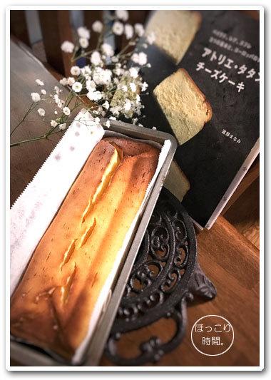🍰アトリエ・タタンのチーズケーキ
