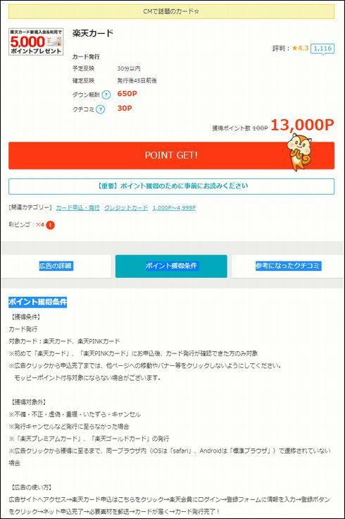 モッピー楽天カード13000円