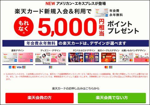 モッピー楽天カード13000円2