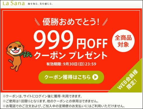 ラサーナ999円クーポン1