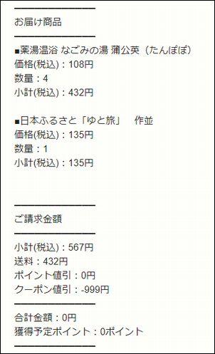 ラサーナ999円クーポン2