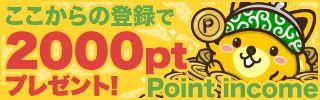 ポイントインカム200円バナー細長