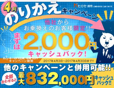 ヒロセ通商2017年4月乗り換えキャンペーン