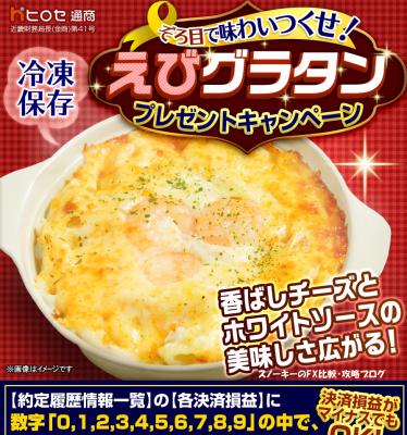 ヒロセ通商2017年4月ぞろ目食品キャンペーン