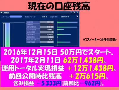 20170211トラッキングトレード検証口座残高