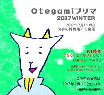 【終了】Otegamiフリマ2017WINTER