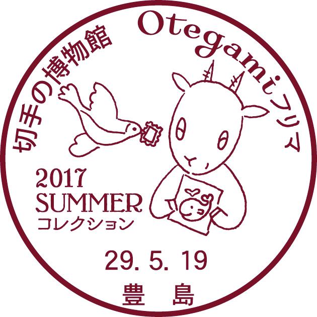 【終了】Otegamiフリマ2017 SUMMERコレクション