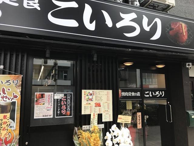 ありそうでなかった焼肉定食専門店!? ご近所探訪 その179 It seemed unlikely, YAKINIKU TEISHOKU (Roast meat set) restaurant! =Walking around Krathoorm no.179