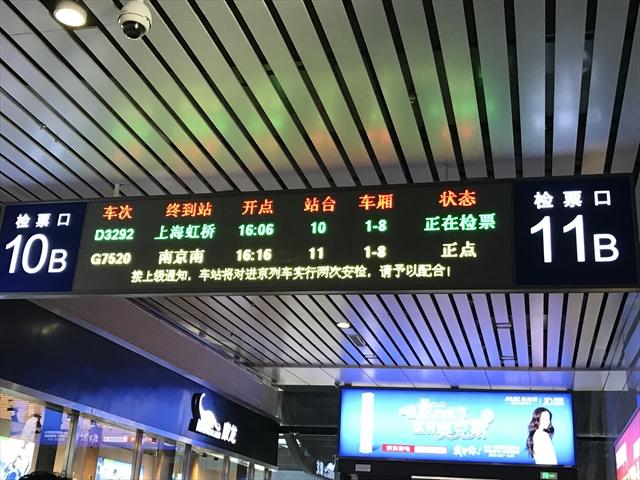 久々の中国 その3 中国高速鉄道の車内 China after a long absence! Part3 About in the coach of China high-speed railway.