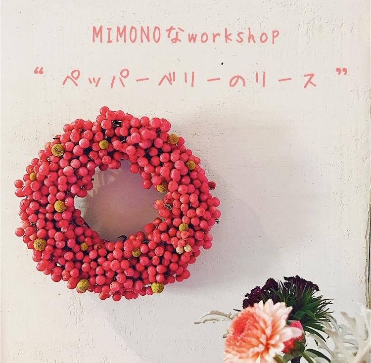 MIMONO_WS.jpg
