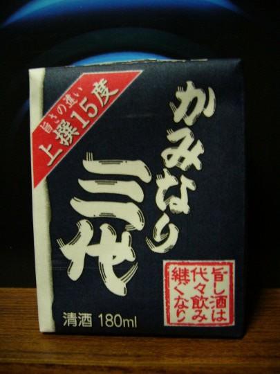 かみなり三代P1110285