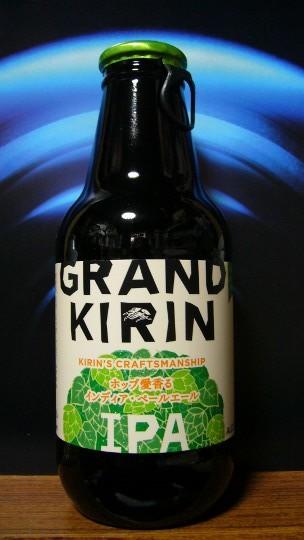 キリン・グランドキリンIPA-P1110385