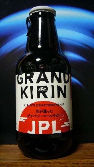 キリン・グランドキリンP1110377