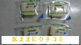 西友 みなさまのお墨付き 6種のチーズアソートパック 12個入 画像⑨