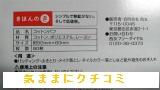 西友 きほんのき コットンパフ 80枚×2箱 画像②