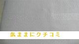 西友 きほんのき 紙ナプキン 画像④