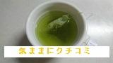 西友 みなさまのお墨付き 茶葉ひろがる 三角ティーバッグ 緑茶 抹茶入り 20袋入 画像⑨