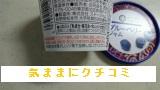 西友 みなさまのお墨付き ブルーベリージャム 135g 画像③