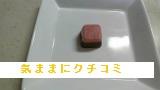 西友 みなさまのお墨付き ミルクいちごチョコレート 130g 画像⑥