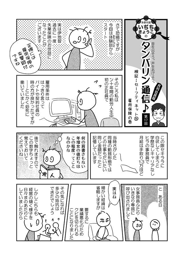 T通信社民版_170001