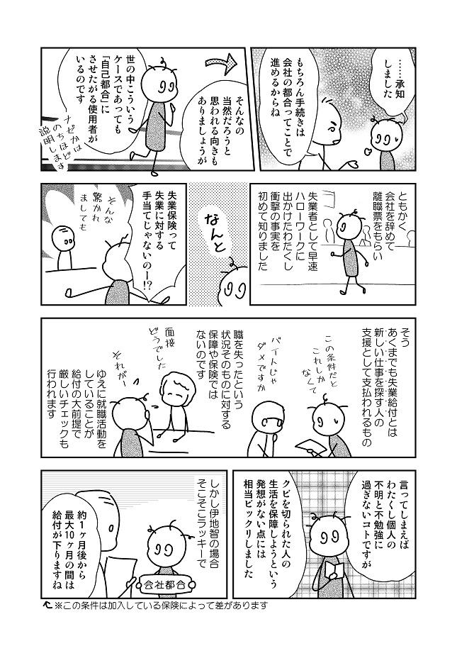 T通信社民版_170002