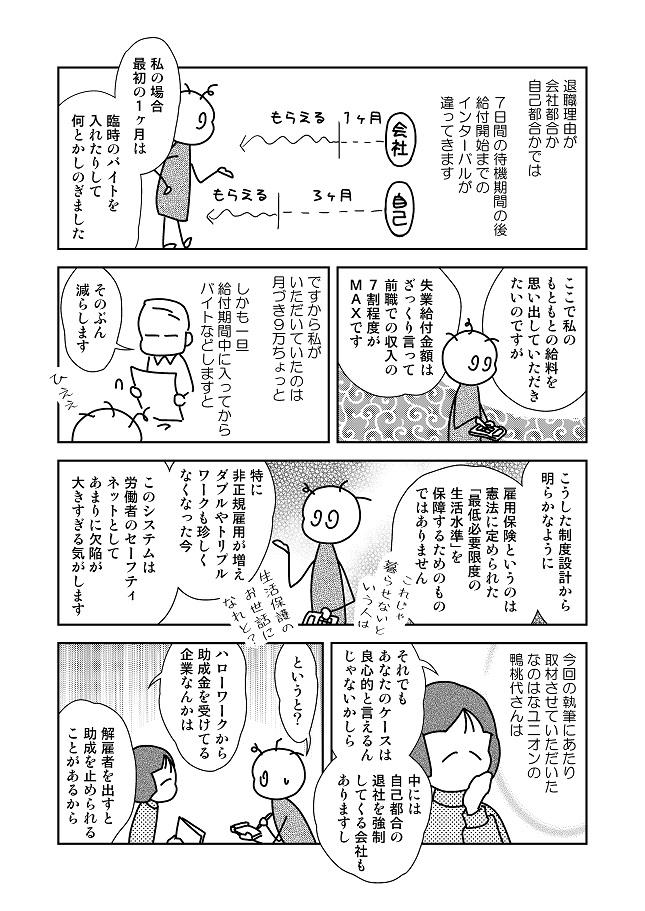 T通信社民版_170003