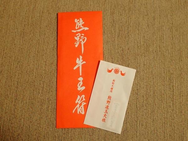 181018熊野速玉大社07