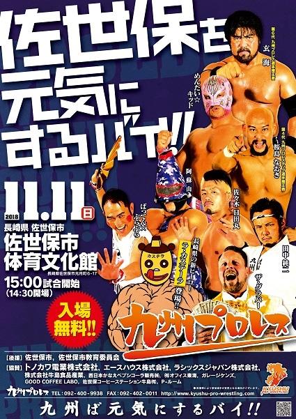 SASEBO_poster_3 (3)小