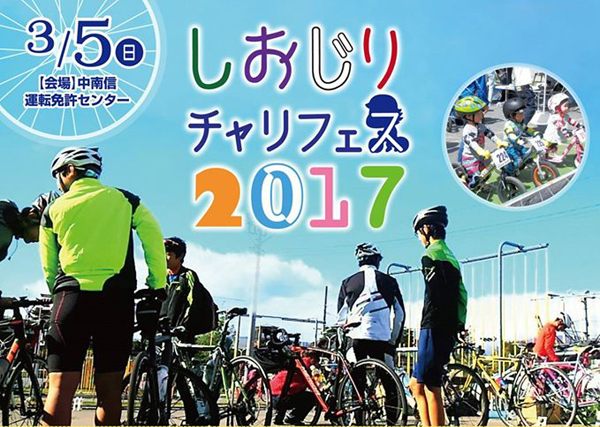 shiojirichari201703a.jpg
