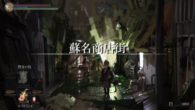 Tokyo Dark Souls 12