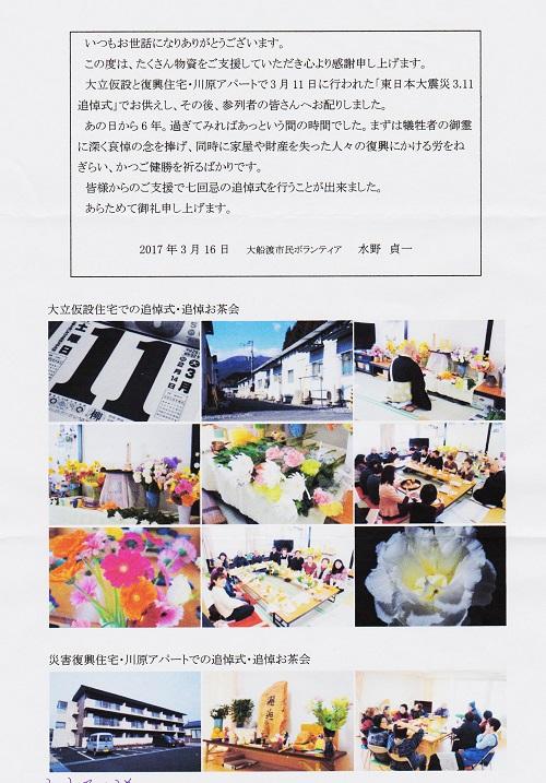 touhoku-3-11-2017-500.jpg