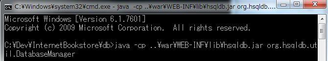 InternetBookstore_databasemanager.jpg
