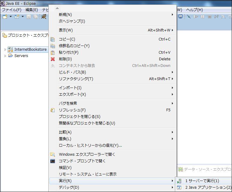 InternetBookstore_deploy.jpg