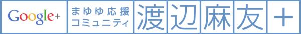 渡辺麻友-_青ロゴ_横長