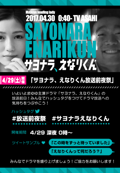 さよならえなりくんポスター01 (1)