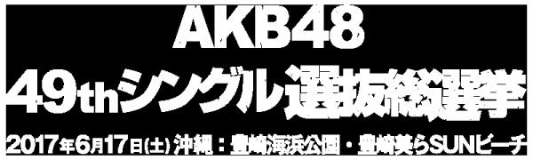 sousenkyo2017_logo_w.png