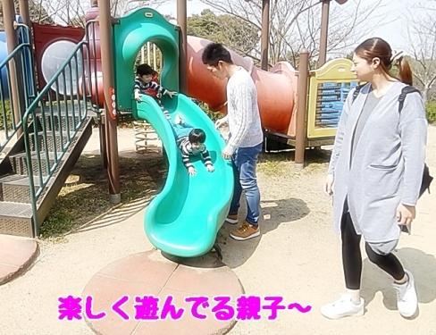 楽しく遊んでる親子
