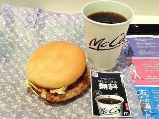 170313_4502 本日のブランチ マック「しょうが焼きバーガー・ヤッキー」200円と「無料コーヒー」VGA