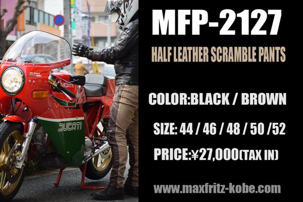 MFP-2127 ハーフレザースクランブルパンツ