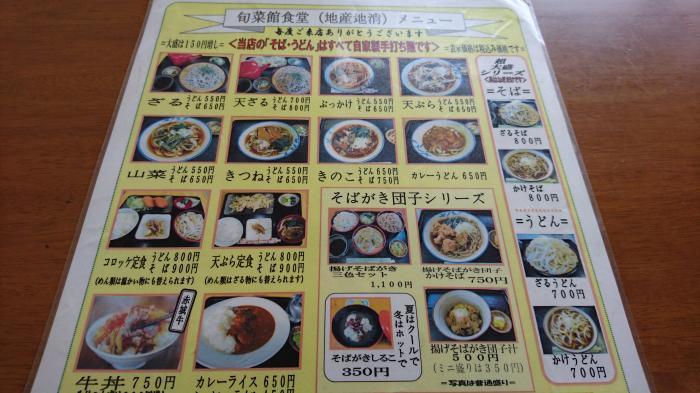 旬菜館食堂ことぶき亭2
