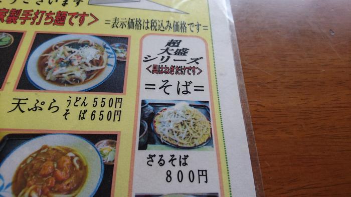旬菜館食堂ことぶき亭3
