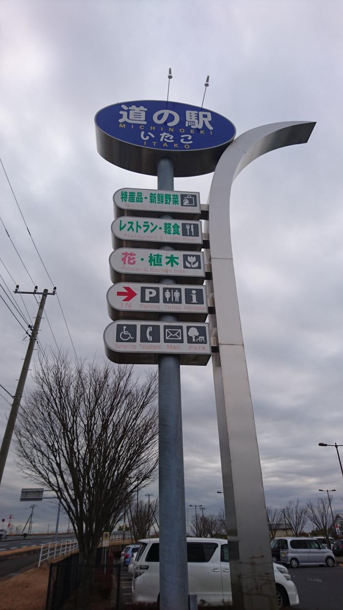 道の駅いたこ2